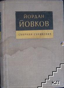 Събрани съчинения в седем тома. Том 5: Чифликът край границата