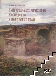 Културно-историческо наследство в Поповския край