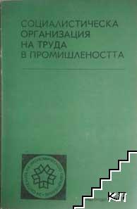 Социалистическа организация на труда в промишлеността