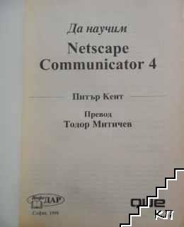 Да научим Netscape Communicator 4 (Допълнителна снимка 1)