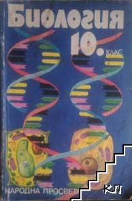 Биология за 10. клас