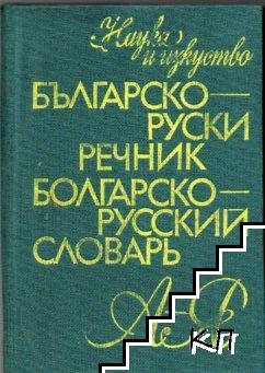 Българско-руски речник / Болгарско-русский словарь