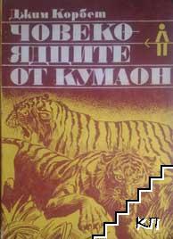Човекоядците от Кумаон