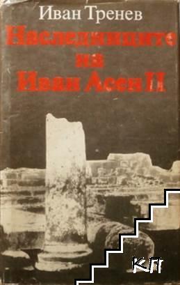 Наследниците на Иван Асен II