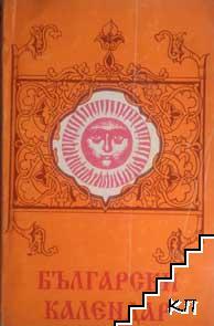 Български календар 1993