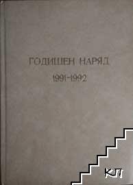 Годишен наряд: Думи на живот на всеки ден 1991-1992 г.