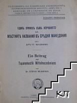 Единъ приносъ къмъ изучаването на местните названия въ Средна Македония