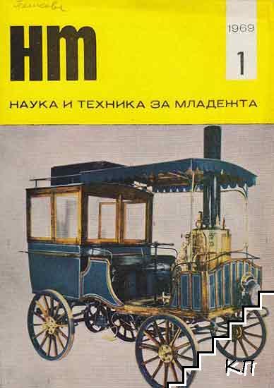 Наука и техника за младежта. Бр. 1-12 / 1969