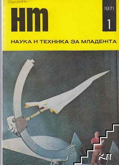 Наука и техника за младежта. Бр. 1-12 / 1971