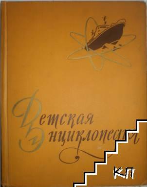 Детская энциклопедия в десяти томах. Том 5: Техника