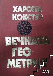 Вечната геометрия