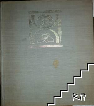 Картинна енциклопедия за юноши в три книги. Книга 2: Светът около нас