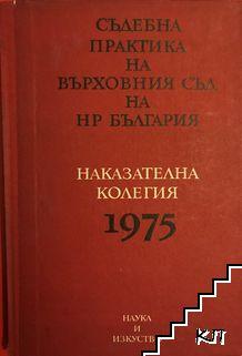 Съдебна практика на върховния съд на НР България