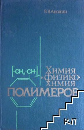 Химия и физикохимия полимеров