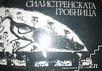 Силистренската гробница
