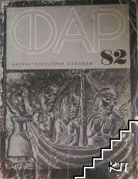 Фар '82