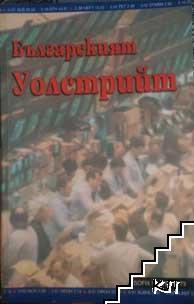 Българският Уолстрийт