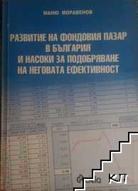 Развитие на фондовия пазар в България и насоки за подобряване на неговата ефективност