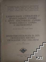 Единителните стремления у православните църкви с други християнски църкви. Православната църква и икуменизмът