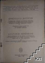 Арменската литургия