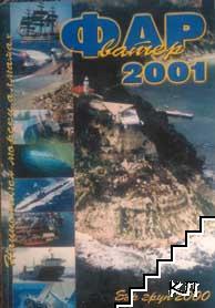 Фар ватер 2001