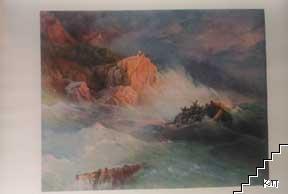 Айвазовский (Допълнителна снимка 3)