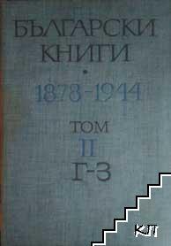 Български книги 1878-1944. Том 2: Г-З