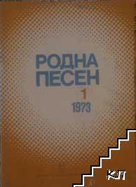 Родна песен. Кн. 1 / 1973