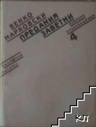 Избрани произведения в четири тома. Том 4: Предания заветни