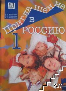 Приглашение в Россию. Част 1