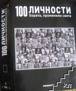 100 личности: Хората променили света. Папка