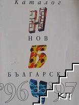 Каталог Нов български университет 1996-1997