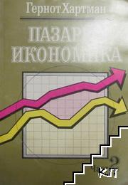 Пазарна икономика. Част 2