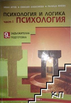 Психология и логика за 9. клас. Част 1: Психология