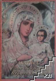 Акатист. Света Богородица Йерусалимска