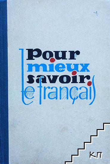 Pour mieux savoir le Français