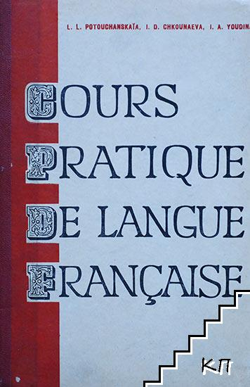 Cours pratique de langue Français / Практический курс французского языка