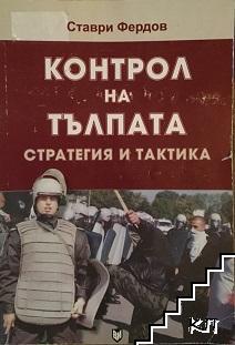 Контрол на тълпата