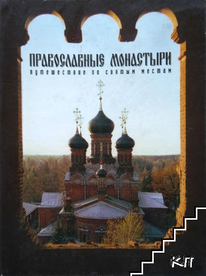 Православные монастыри. Бр. 1-5, 7-11