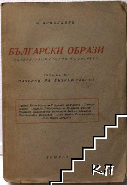 Български образи. Томъ 1: Наченки на Възраждането