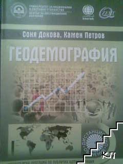 Геодемография