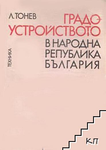 Градоустройството в Народна република България