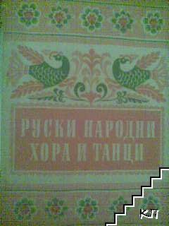 Руски народни хора и танци