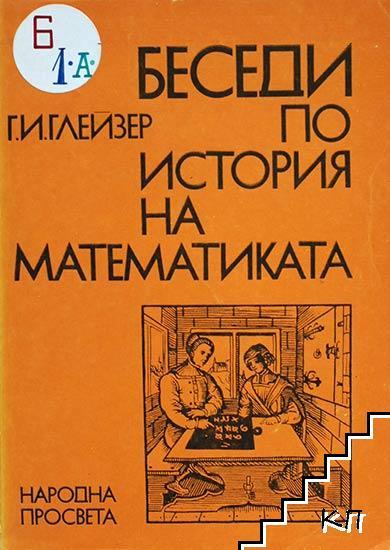Беседи по история на математиката. Част 1