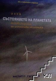 Състоянието на планетата 2008