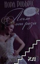 Сватбена агенция. Книга 2: Легло от рози