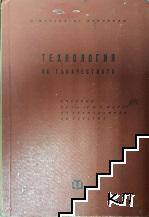 Технология на тъкачеството. Част 2