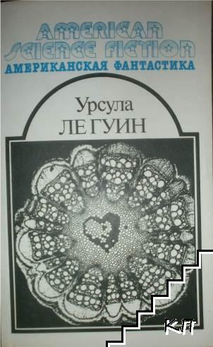 Американская фантастика в четырнадцати томах. Том 8