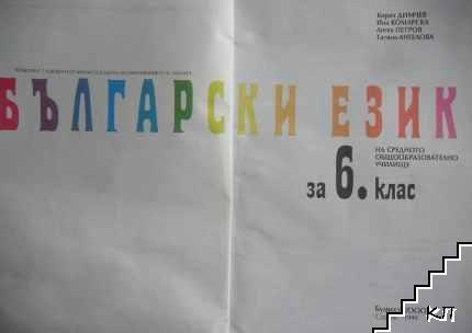Български език за 6. клас (Допълнителна снимка 1)