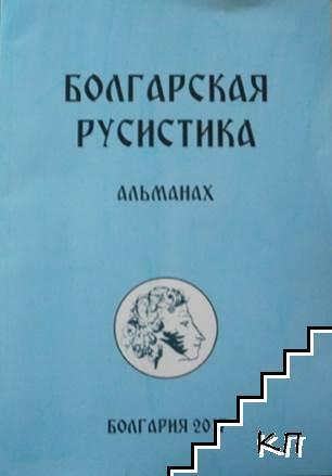 Болгарская русистика